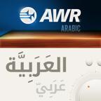 AWR Arabic