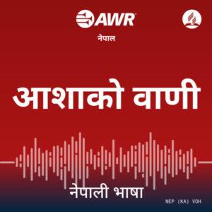 AWR Nepali / नेपाली
